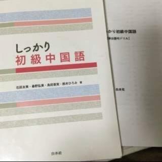 自分のペースに合った方法で学べる中国語レッスン^_^