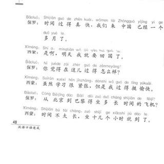 自分のペースに合った方法で学べる中国語レッスン^_^ - その他語学