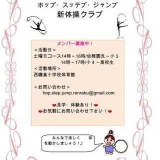 新体操メンバー募集!