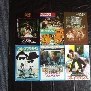 映画フライヤー「ふ」で始まる 映画コレクション