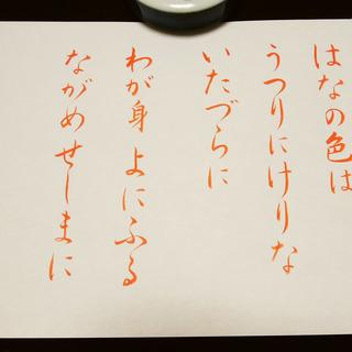 【6/16(土)13時~】ひらがなで美しく書く百人一首講座