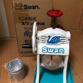 スワン氷削機