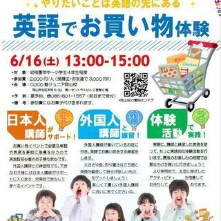 6月開催!英語でお買い物体験!