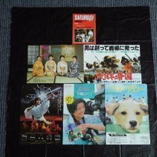 映画フライヤー「さ~の」で始まる 日本映画コレクション