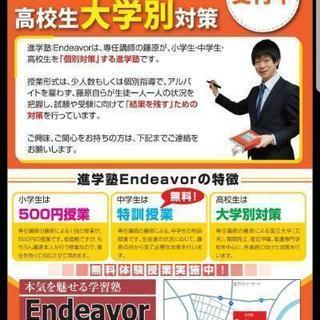 小学生は500円、中学生は無料の特訓授業、高校生は大学・進…