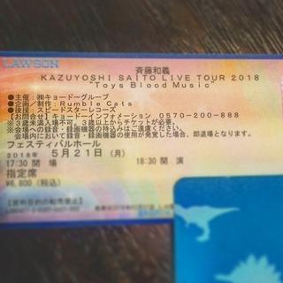 斉藤和義 Toys Blood Music (2018.5.21)