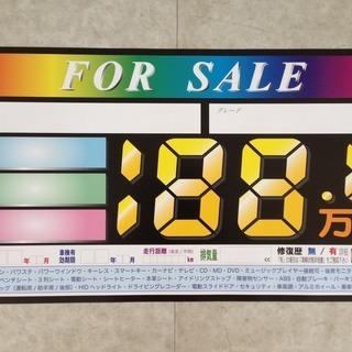 【送料無料】車販用 紙製 プライスボード 50枚セット