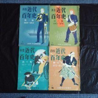 画報 近代百年史 1850~1933年初版 昭和30年発刊絶版