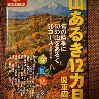 山あるき12ヶ月[関東周辺]