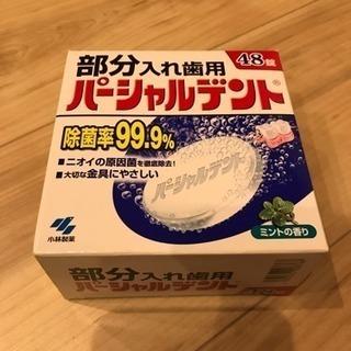 小林製薬 パーシャルデント48錠入り未使用品