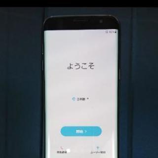 【白ロム 残債無 SIMフリー可】au Galaxy S7 edge