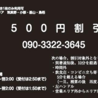 10年の安心「みくに運転代行」の500円割引
