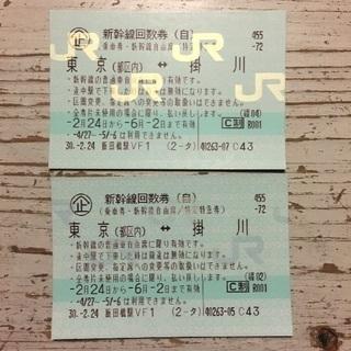 東京←→掛川 新幹線チケット 2枚まとめて 普通郵便送料込み