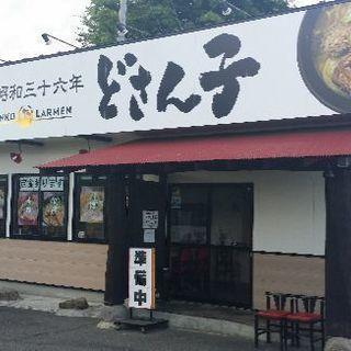 ラーメン店のホール、キッチン募集中!!
