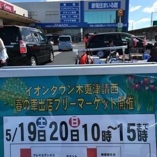 5/20本日開催!イオンタウン請西フリマ