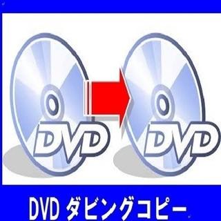 ★DVDをDVDへ格安でダビング承...