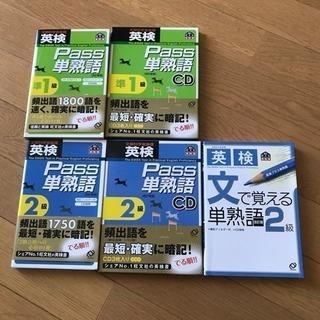 新品未使用‼️英検準1級、2級★Pass単熟語 CD & 文で覚え...