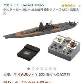 [未使用]初回限定盤 戦艦大和  航行シリーズ ck01