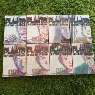 【値下げ】プルートウ(PLUTO)、全8巻