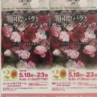 国際バラとガーデニングショウ 招待券 ペア 2枚