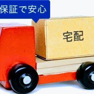 ■■■江別市内☆日当保証♪■■長期で安定の日曜休み!^^