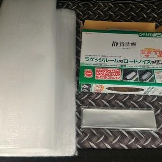 【売約済み】静音計画-ロードノイズ低減セット-ラゲッジルーム用(...