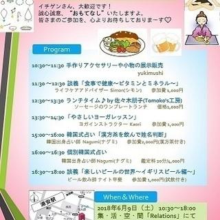 ハンドメイド出展・販売会&体験交流会