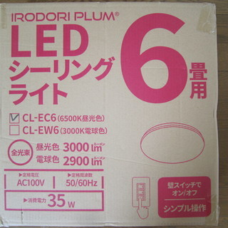 LEDシーリングライト、未使用・新...