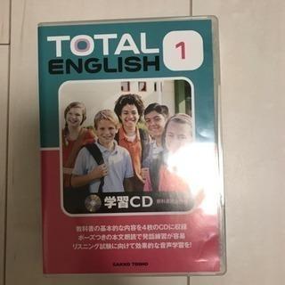 【値下げしました】中1英語教科書 TOTAL ENGLISH 学習CD