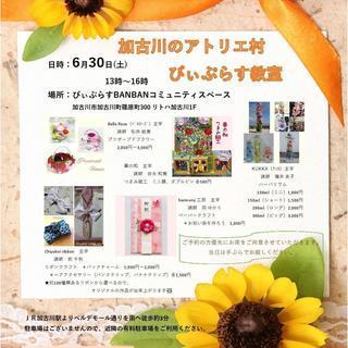 加古川のアトリエ村 びぃぷらす教室 開催案内