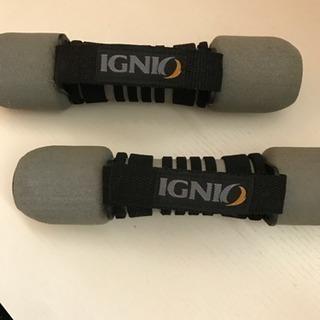 IGNIO   1.5kg  ダンベル×2