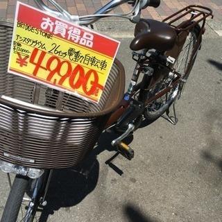 福岡 早良区 原 BRIDGESTONE 26インチ 電動アシスト自転車
