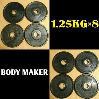 ボディメーカー 1.25kg×8枚 ラバープレート ベンチプレス ...