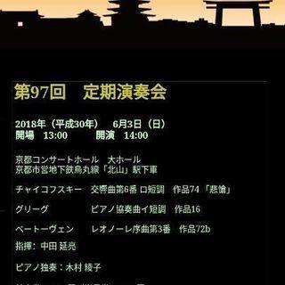 京都市管弦楽団