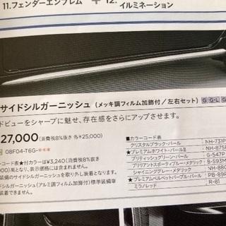N WGN custom用サイドガーニッシュmoduro