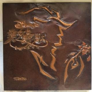 美女と野獣  銅板