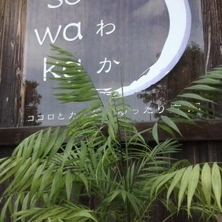 整体カフェsowaka