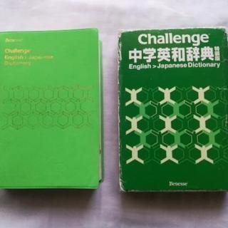 Challenge中学英和辞典特装版 ベネッセ