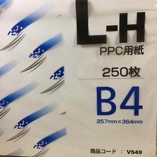 ゼロックス B4 コピー用紙 250枚 L-H PPC用紙