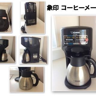 ★売り切り★【象印】コーヒーメーカー『珈琲通』