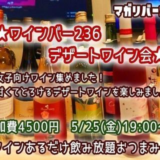 5月25日(金)友達作ろう☆デザートワイン会