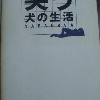 【93】 笑う犬の生活 フジテレビ出版 扶桑社 1999年発行