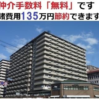 あべのクオレ 2階部分リフォーム済 仲介手数料無料で諸費用を135...