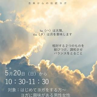 【ハタヨガビギナー】シンプルかつ伝統的なヨガ 男女・夫婦・大歓迎 ...