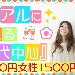 6月2日(土) 『横浜』【女性:1500円 男性7900円】同世代...