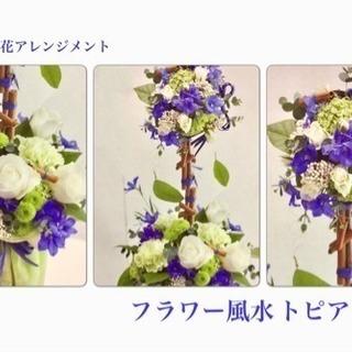 5/30 生花アレンジメント 風水フラワー 〜トピアリー〜