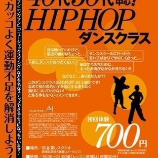 9月22日】【10月4日】40-50代の方向け HIP HOPダン...