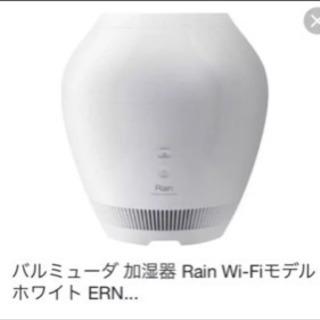 バルミューダ 加湿器 Rain Wi-Fiモデル ホワイト 1000