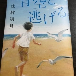 辻村 深月の直筆サイン本