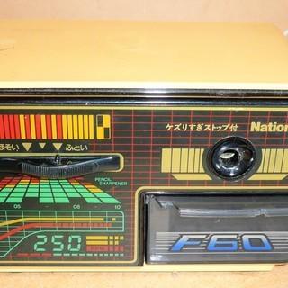 ナショナル National KP-F60 鉛筆ケズリ◆昭和レトロ
